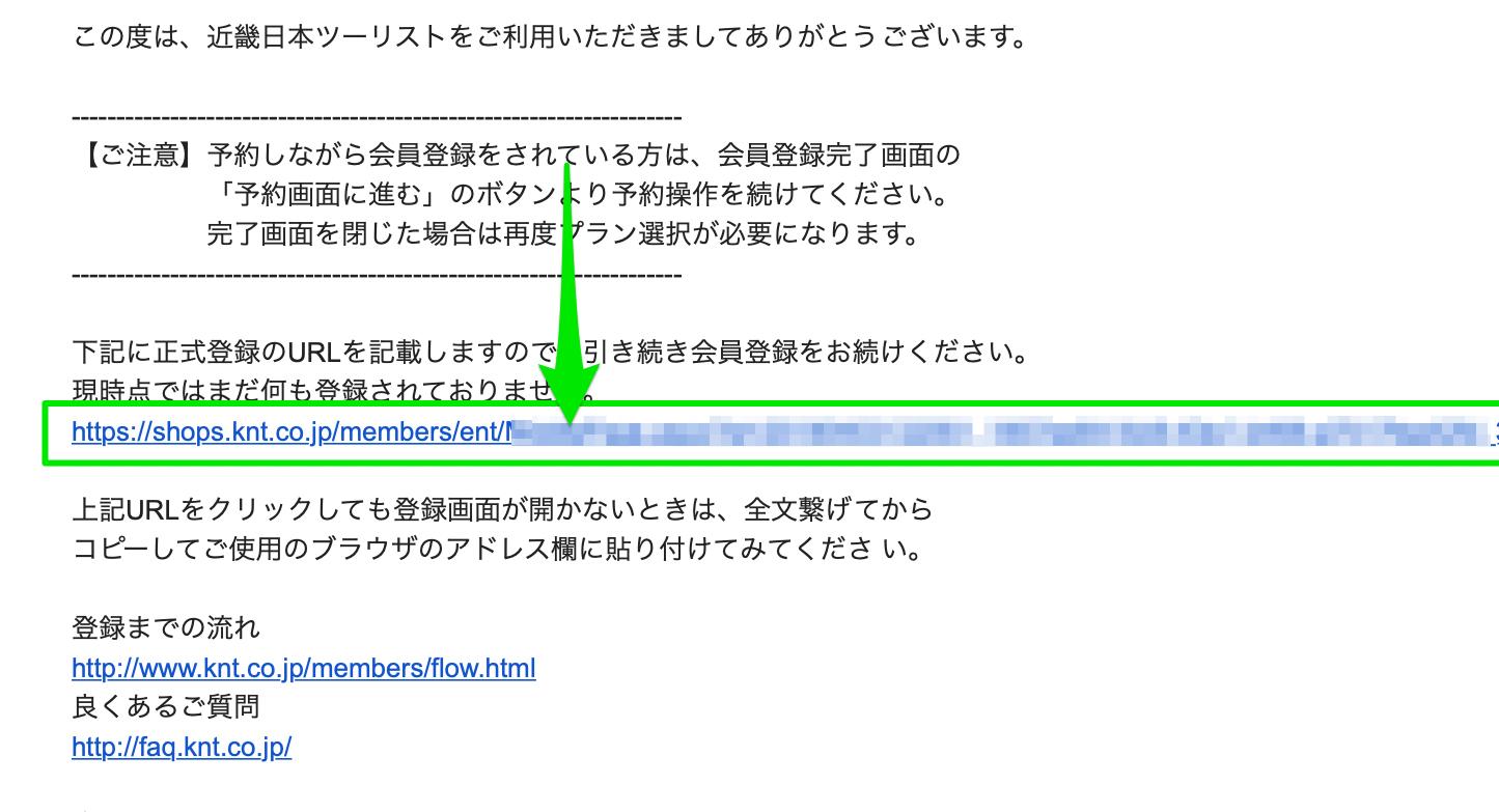 近畿日本ツーリストで会員登録でメールを確認