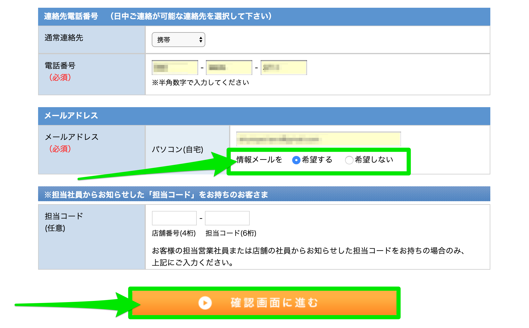 近畿日本ツーリストで会員登録で情報メールの配信を選択