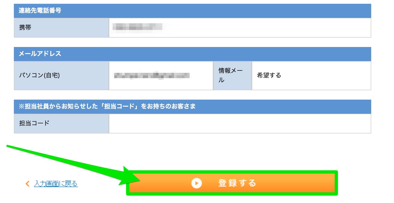 近畿日本ツーリストで会員登録情報の確認