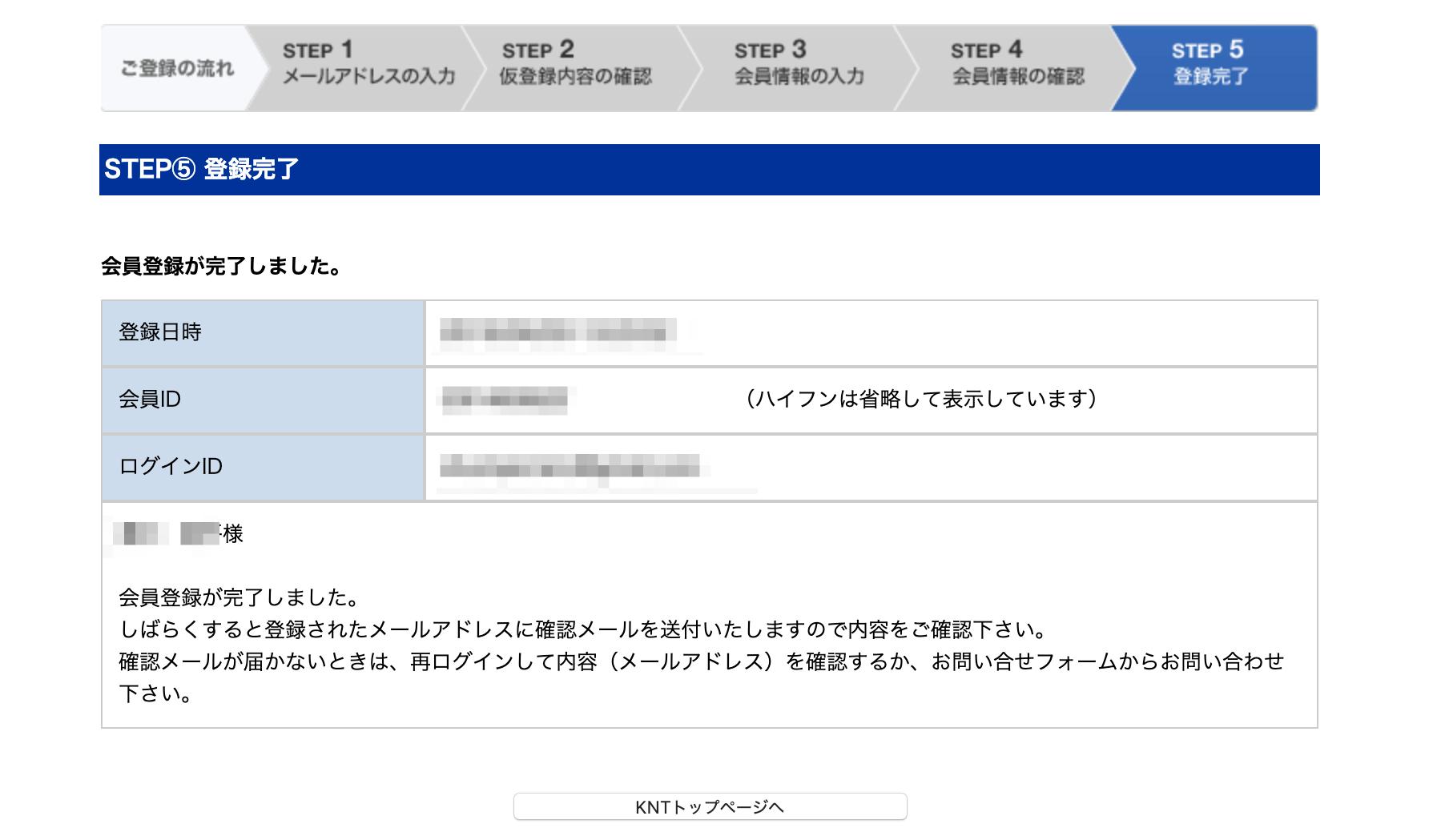 近畿日本ツーリストで会員登録の完了画面