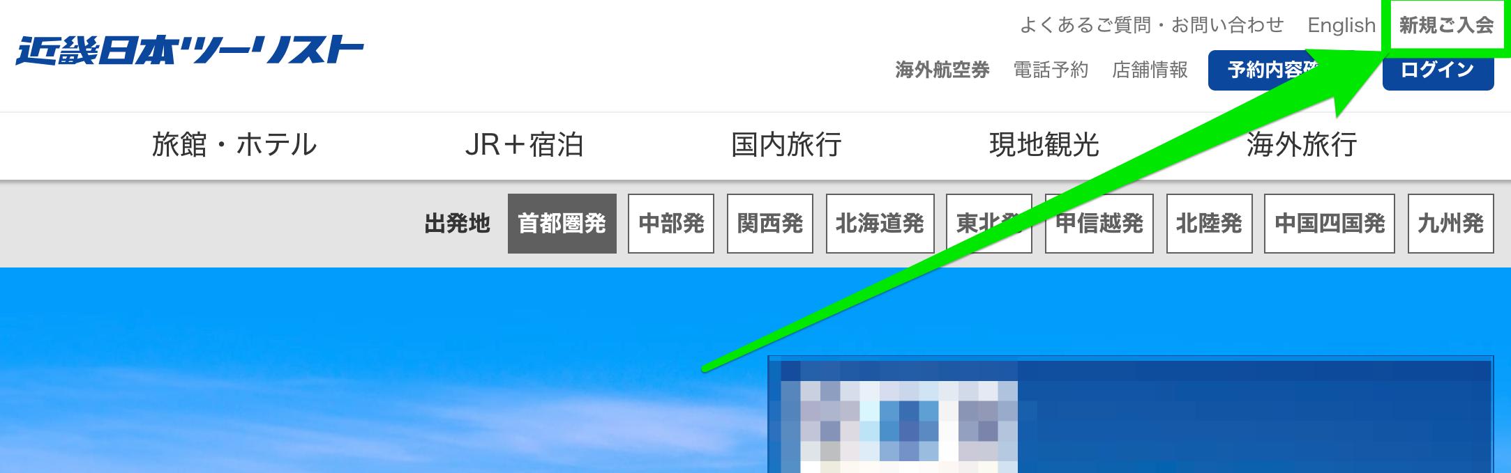 近畿日本ツーリストの会員登録の方法