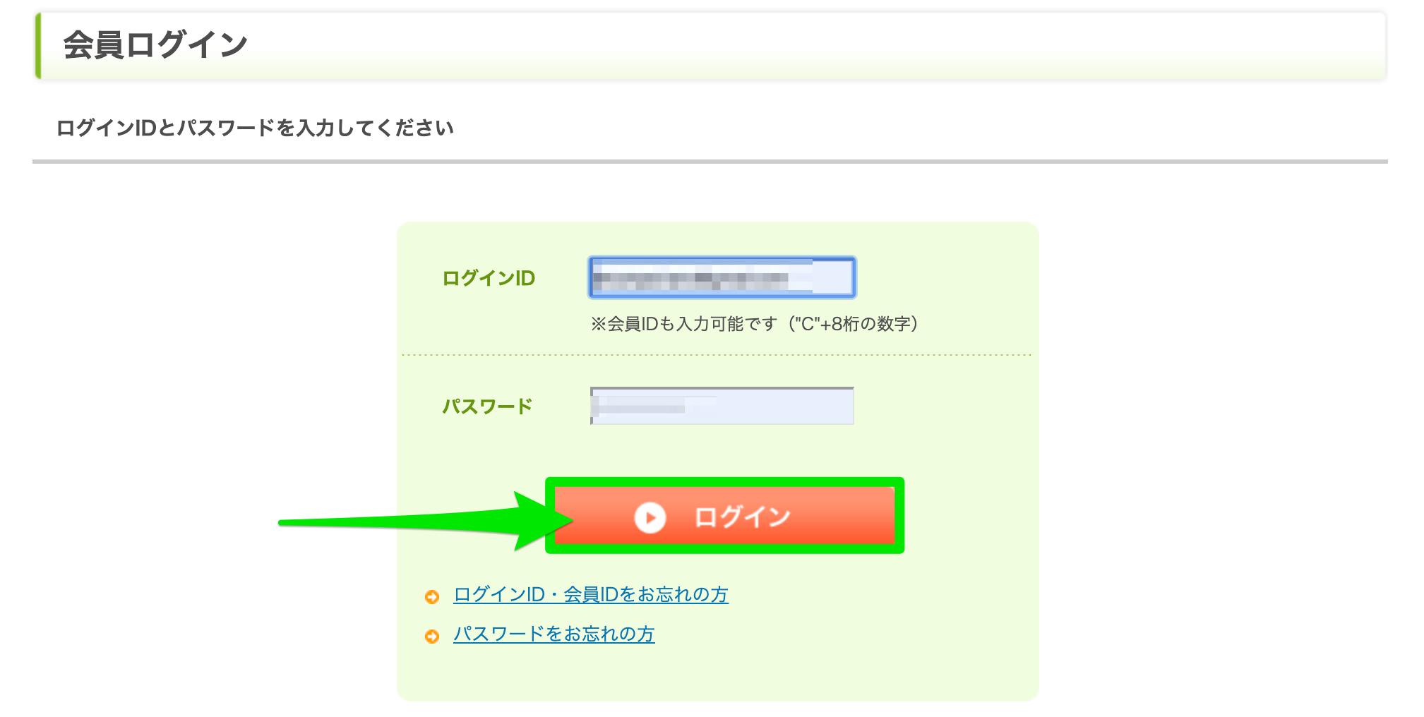 近畿日本ツーリストのマイページにログイン