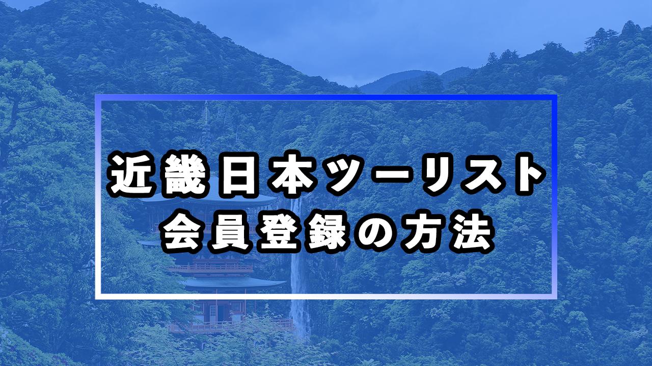 近畿日本ツーリストの会員になるべき理由は?会員登録の方法やマイページへのログイン方法も紹介