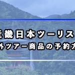 近畿日本ツーリストの海外ツアー予約のやり方を解説。支払い方法・予約確認の手順も紹介