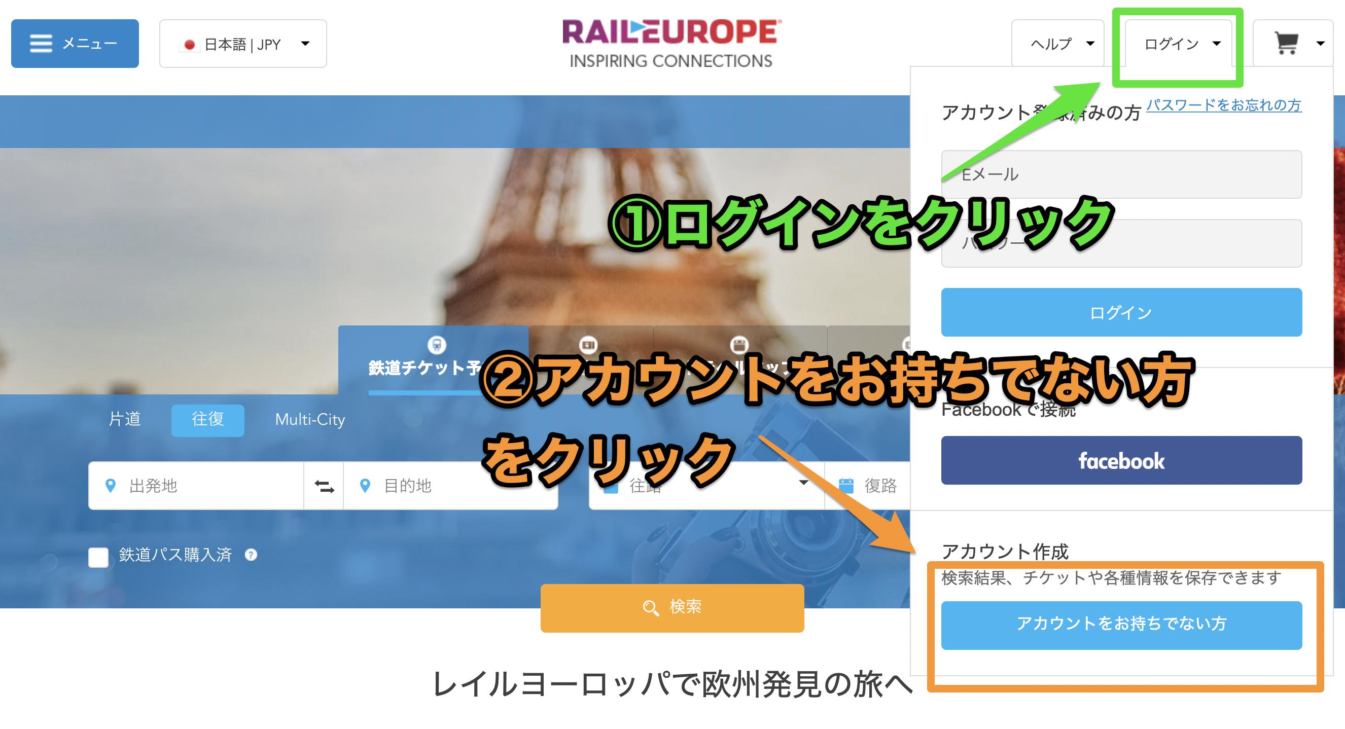 レイルヨーロッパのアカウント