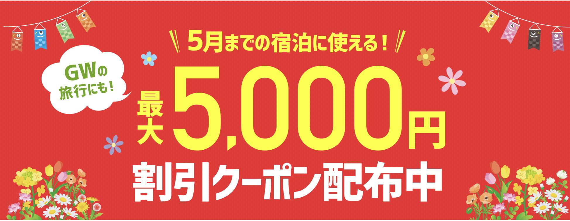 るるぶトラベルの国内ホテル・宿予約が最大8,000円割引クーポン