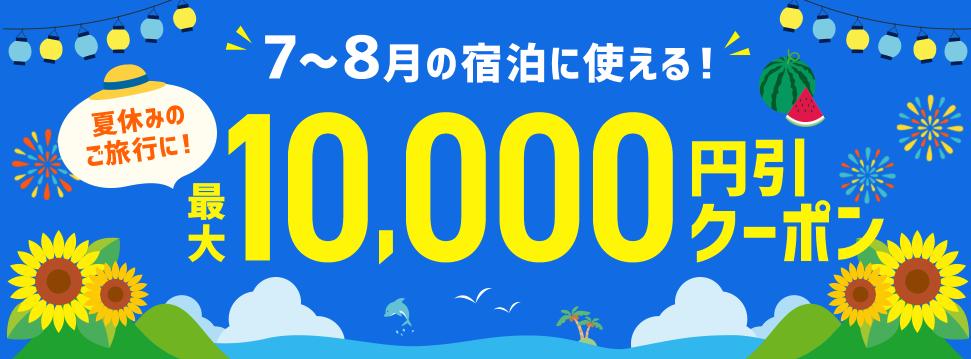 るるぶトラベルの国内ホテル・宿予約が最大10,000円割引クーポン