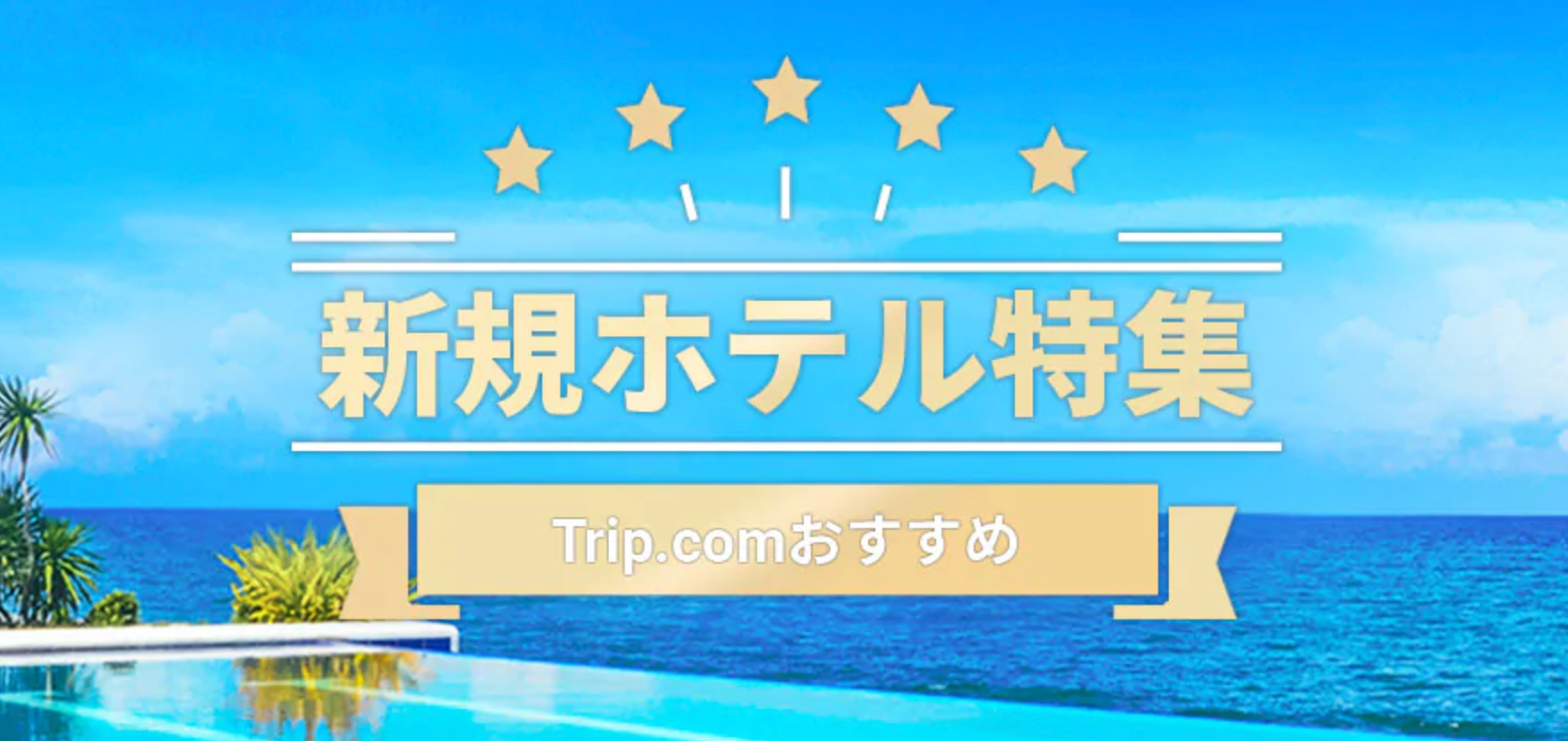 Trip.comの国内・海外の新規オープンホテル・宿特集