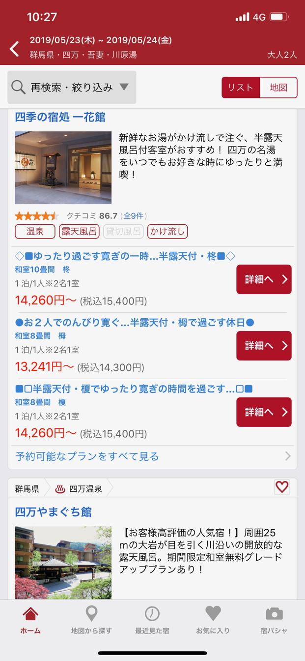 ゆこゆこネットアプリ予約