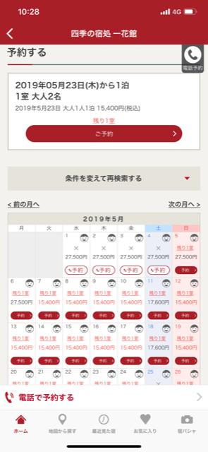 ゆこゆこネットの詳細