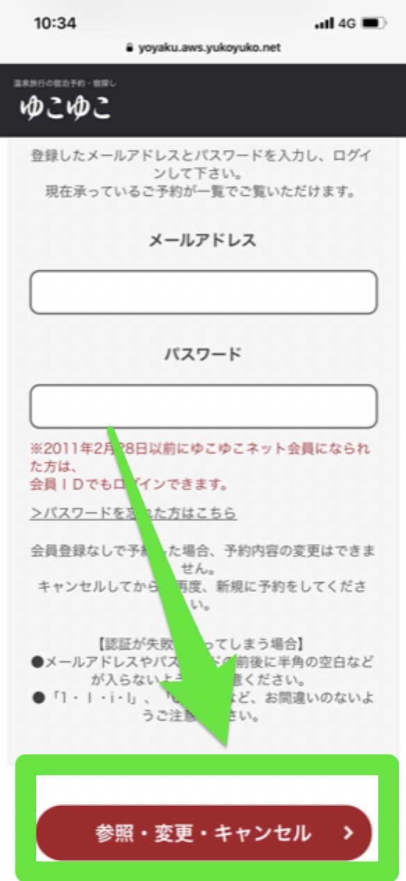ゆこゆこネットのアプリで予約を確認