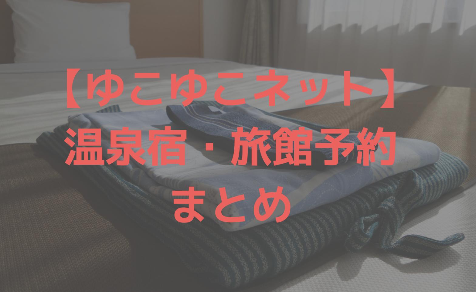 ゆこゆこネット温泉宿予約まとめ