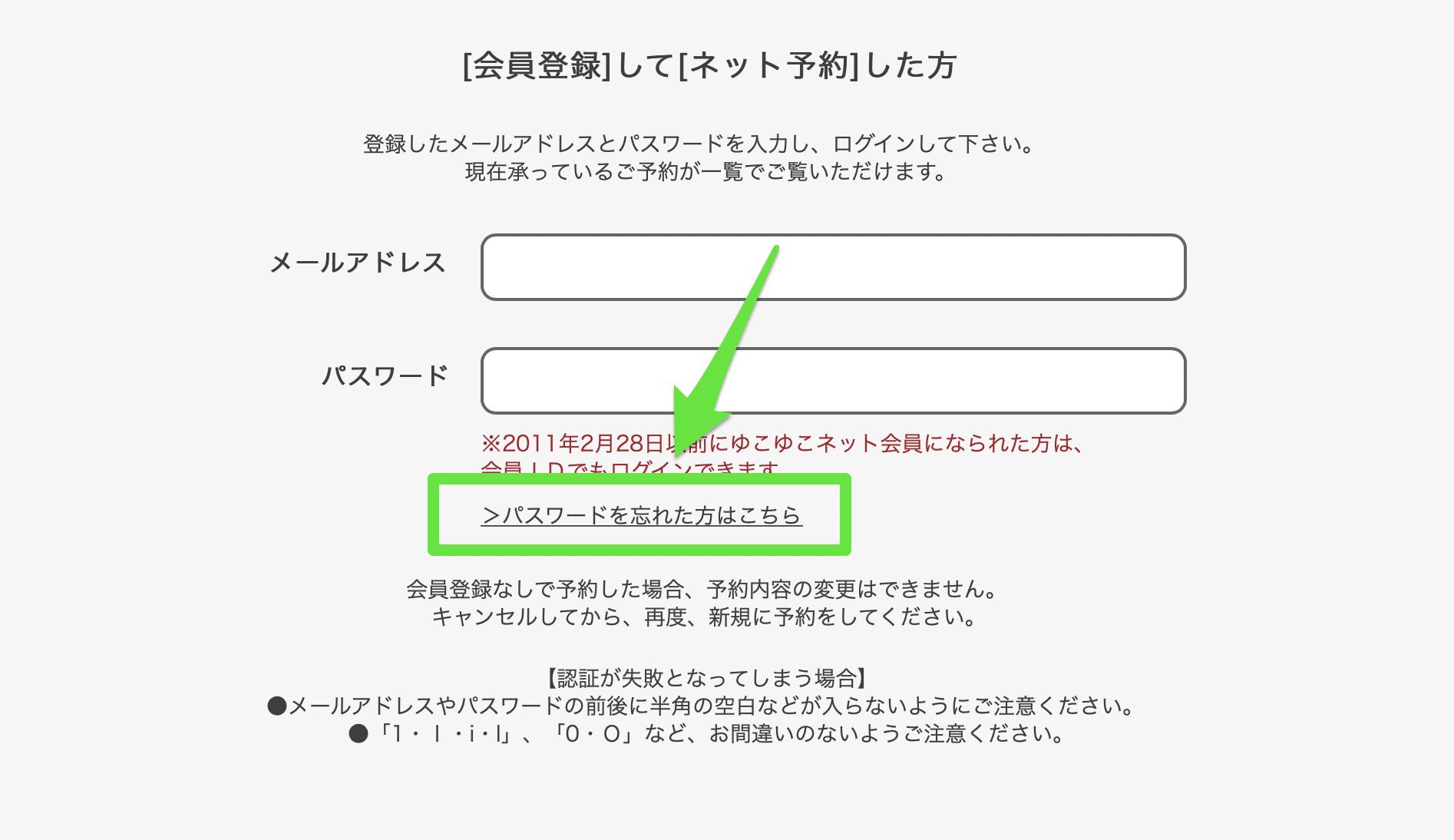 ゆこゆこネットのパスワード