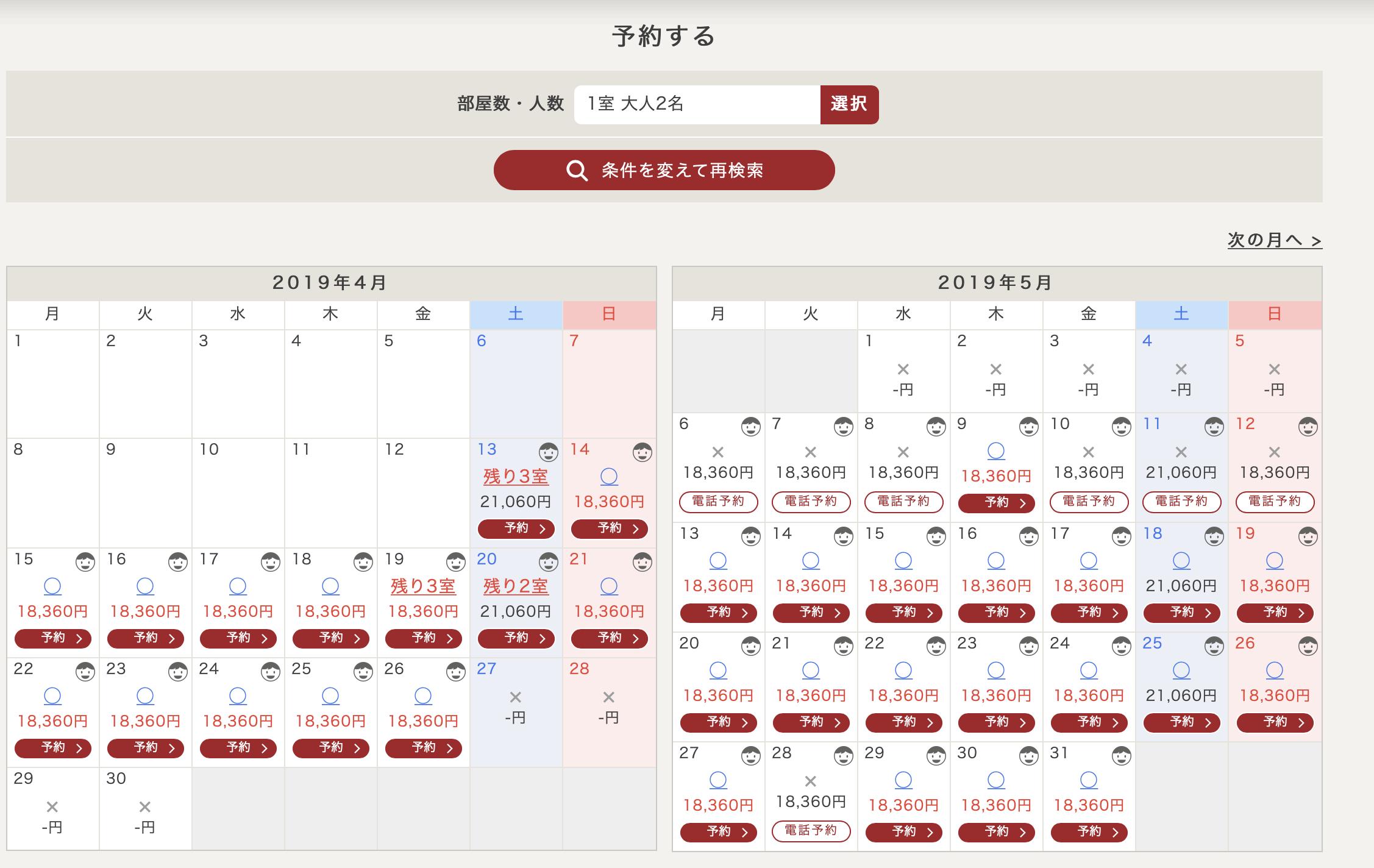 ゆこゆこネットのツアーカレンダー