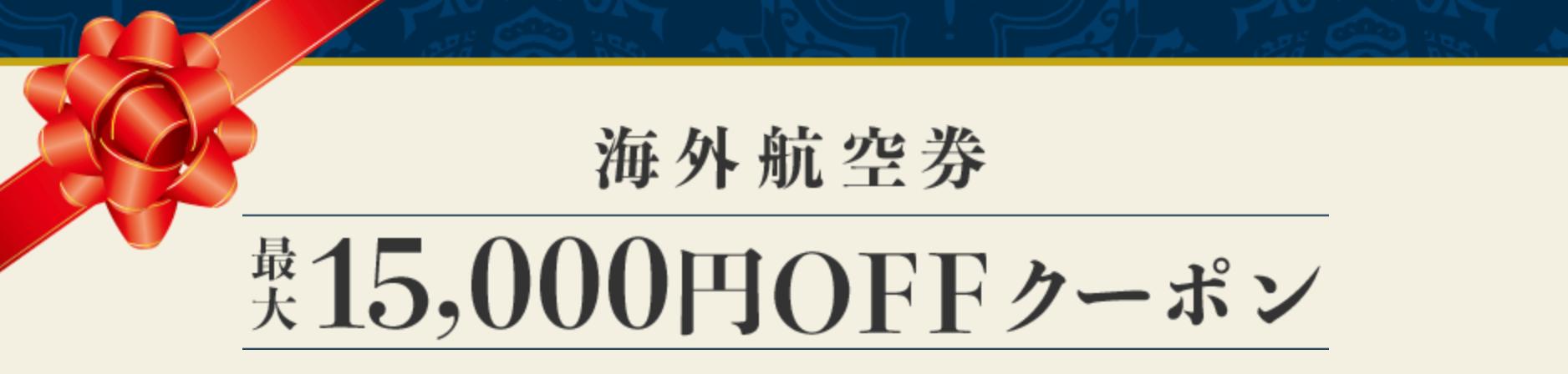 エアトリの海外航空券予約が最大15,000円割引クーポン