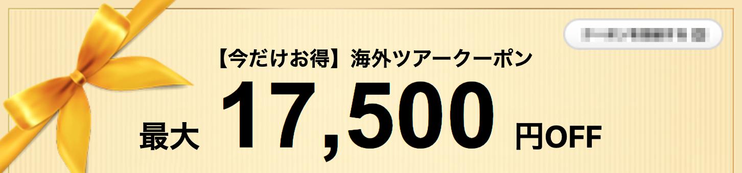 エアトリの海外ツアー予約が最大17,500円割引クーポン