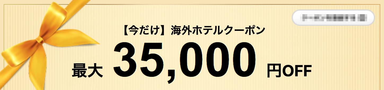 エアトリの海外ホテル・海外航空券+ホテル予約が最大35,000円割引クーポン