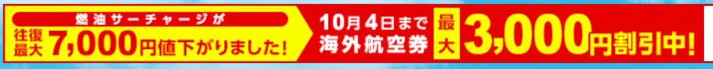 エアトリの海外航空券予約が最大3,000円割引キャンペーン