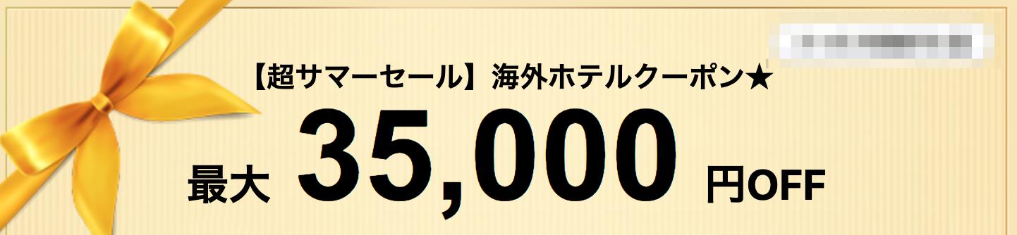 エアトリの海外ホテル&海外航空券+ホテル予約が最大35,000円割引クーポン(超サマーセール)