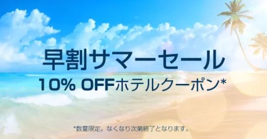 Expedia(エクスペディア)の国内・海外ホテル・宿予約が10%割引クーポン