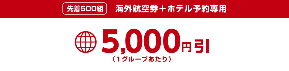 H.I.S.(エイチ・アイ・エスの海外航空券+ホテル予約が5,000円割引クーポン