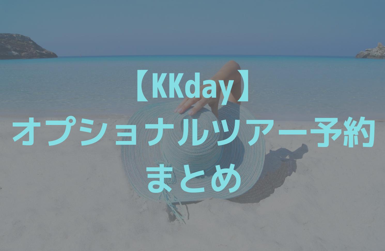 KKdayの予約まとめ