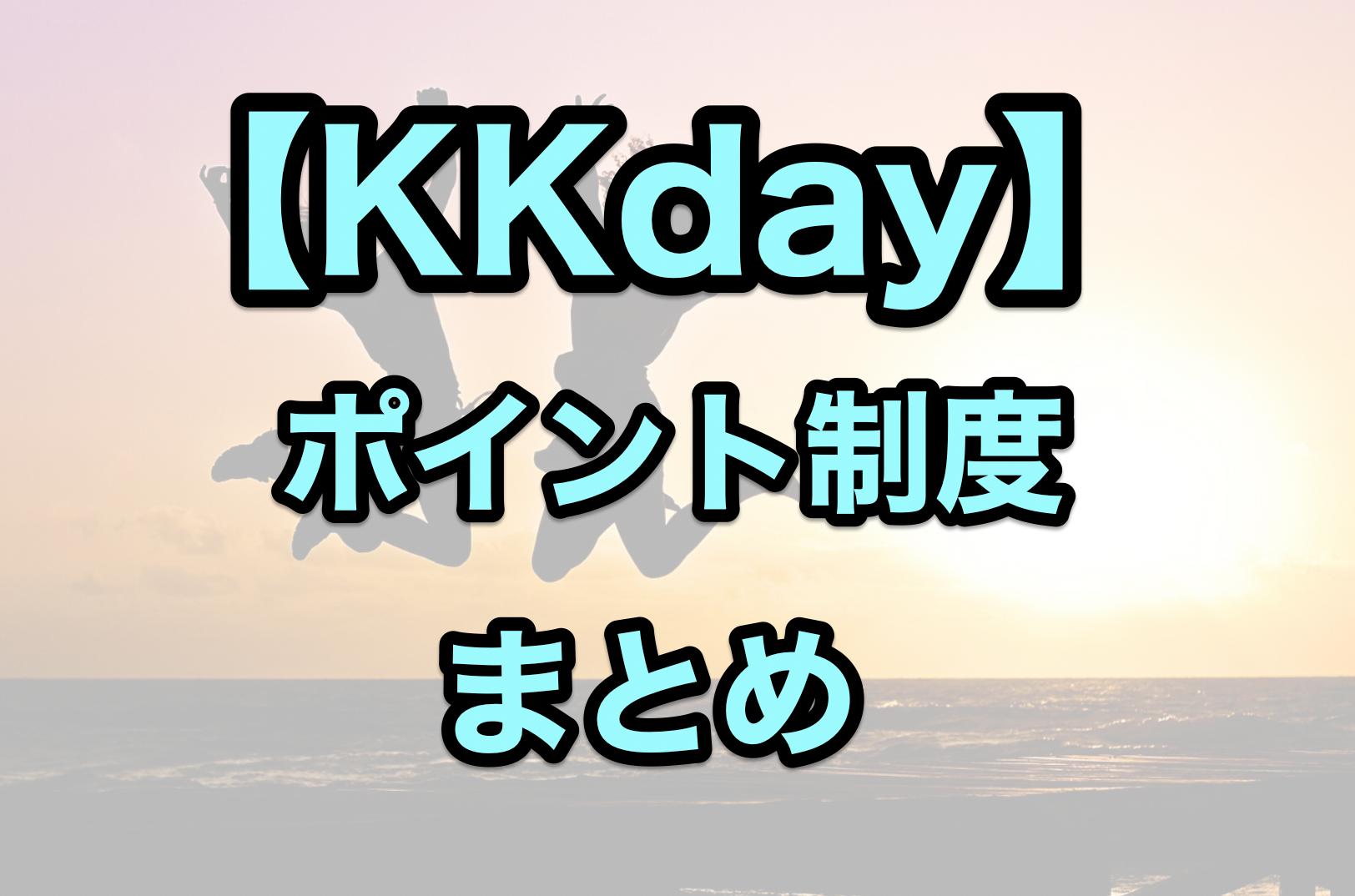 kkdayのポイントまとめ