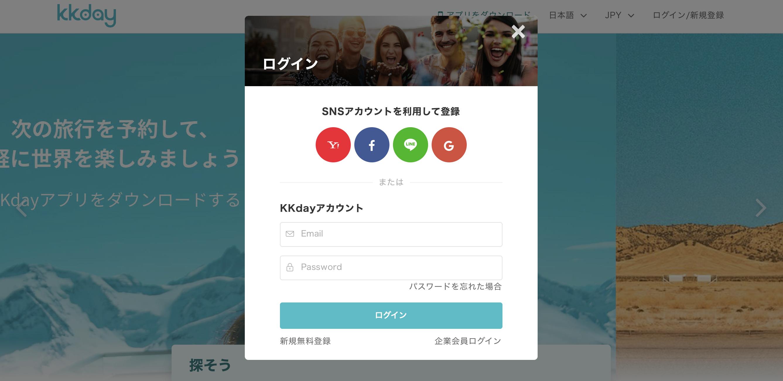 KKdayのマイページ