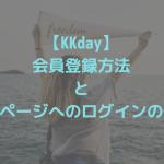 KKdayの会員登録まとめ