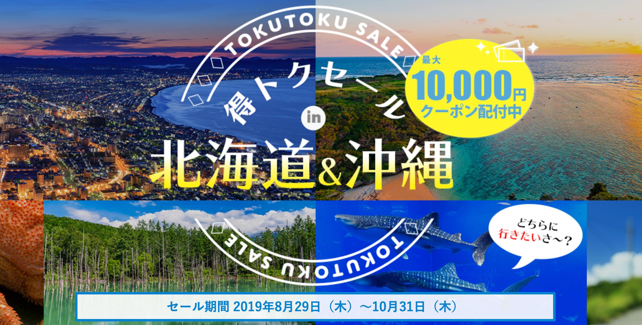 マイナビトラベルの国内ホテル・宿予最大10,000円割引クーポン