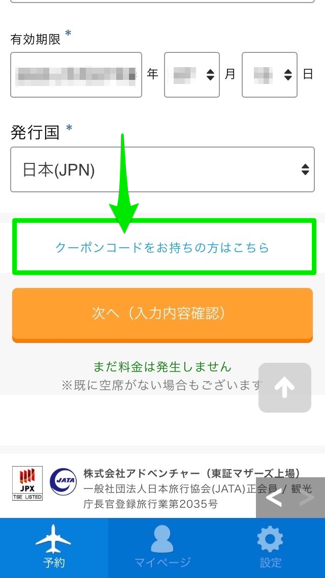 スカイチケット(Skyticket)のアプリで割引クーポンコードを入れる