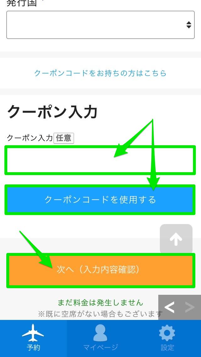スカイチケット(Skyticket)のアプリの割引クーポンコードを入力完了