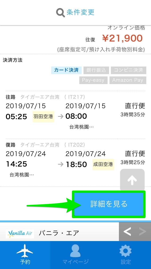 スカイチケット(Skyticket)のアプリの海外航空券の詳細をみる