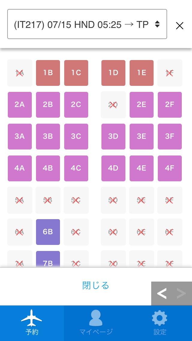 スカイチケット(Skyticket)のアプリで座席指定を完了