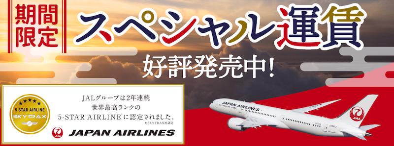 スカイチケット(Skyticket)の日本航空(JAL)の航空券予約が特別運賃キャンペーン