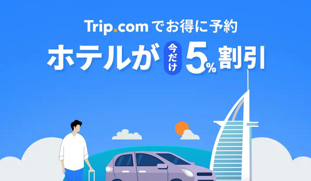 Trip.comの国内・海外ホテル予約5%割引クーポン(アプリ限定)