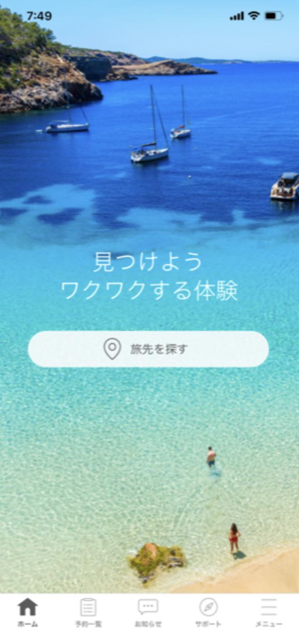 ベルトラ のアプリ