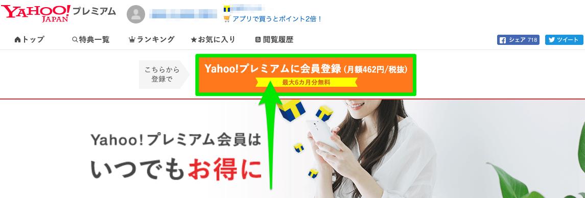 ヤフープレミアム(Yahoo!プレミアム)への入り方