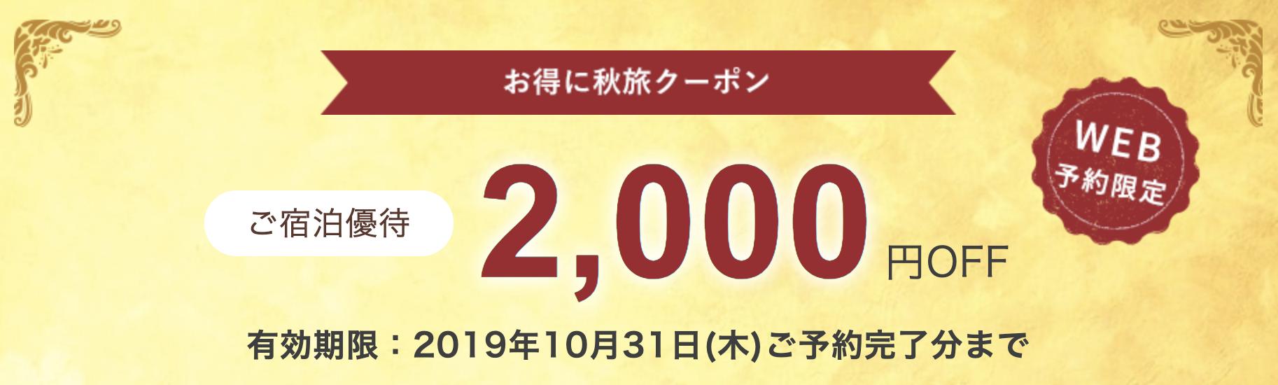 ゆこゆこネットの国内宿・旅館予約が2,000円割引クーポン