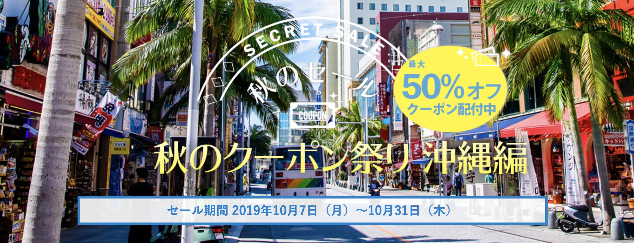 マイナビトラベルの沖縄のホテル・宿予約が最大7,500円割引クーポン