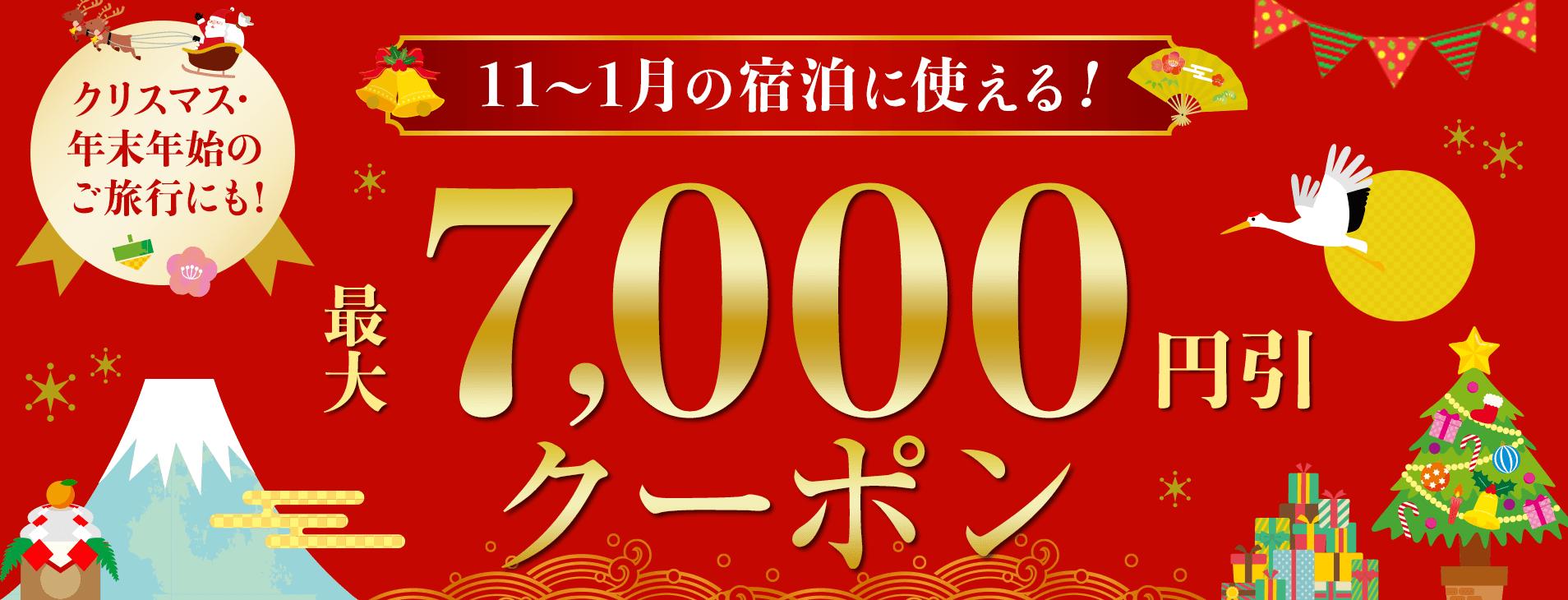 るるぶトラベルの国内ホテル・宿予約が最大7,000円割引クーポン