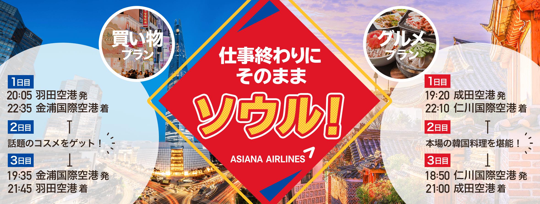 スカイチケットのアシアナ航空のソウル行きの航空券予約が割引キャンペーン