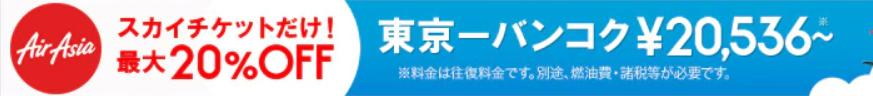スカイチケット(Skyticket)のエアアジア航空券が最大20%割引セール