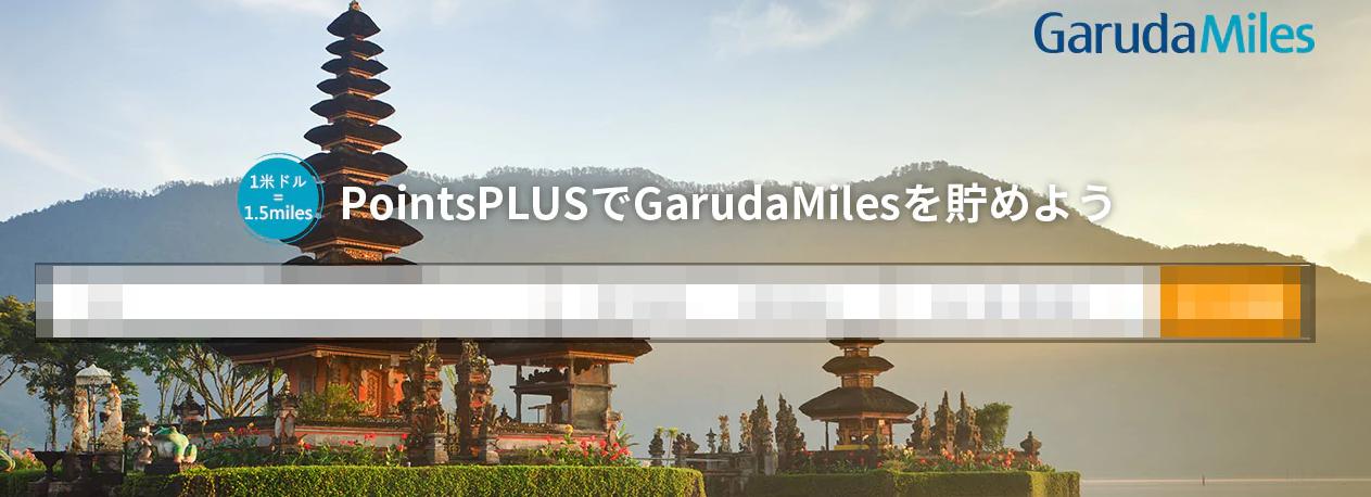 Trip.comのホテル予約でGaruda Milesのマイル獲得キャンペーン