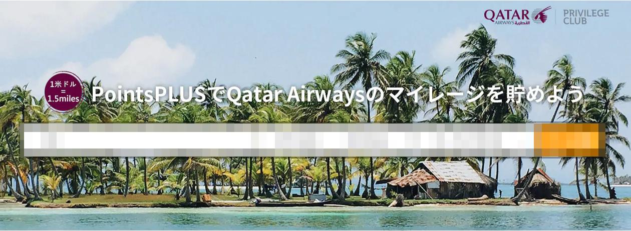 Trip.comのホテル予約でカタール航空のマイル獲得キャンペーン