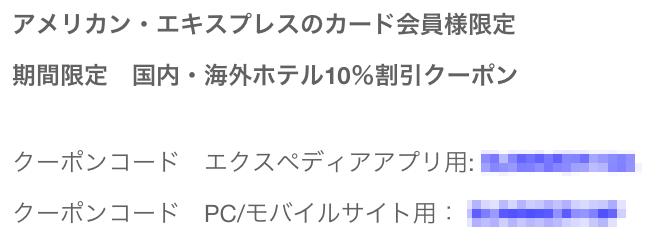 Expedia(エクスペディア)のアメックスカード会員限定の国内・海外ホテル予約10%割引クーポンのクーポンコード