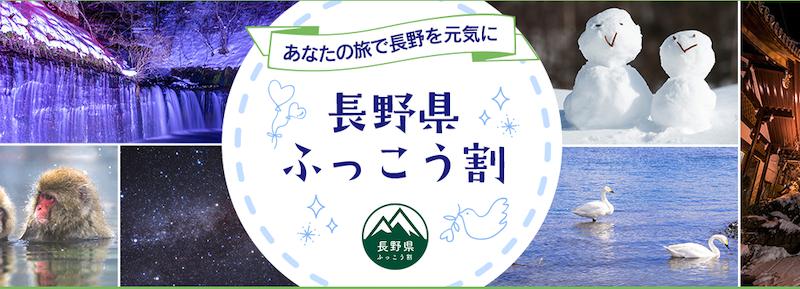 日本旅行の長野県のふっこう割最大25,000円割引クーポン