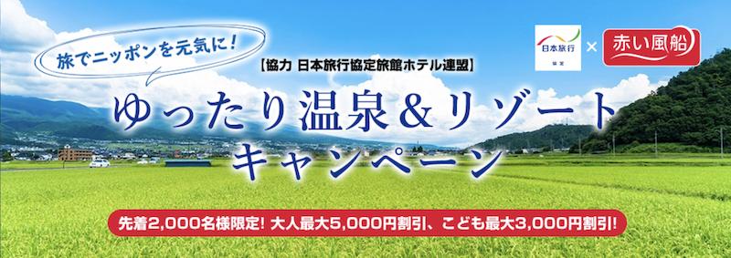 日本旅行の国内ホテル予約が最大5,000円割引クーポン