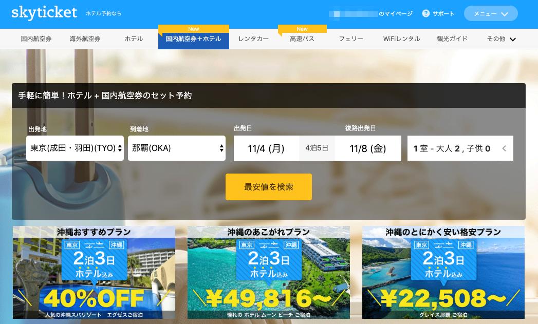 スカイチケットの航空券+ホテル予約のセット割のページ