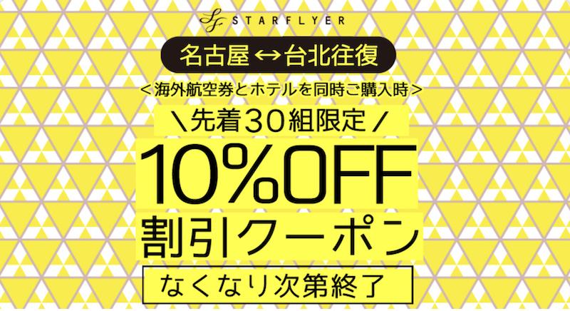 サプライス(Surprice!)の名古屋・台北往復の海外航空券+ホテル予約が10%割引クーポン